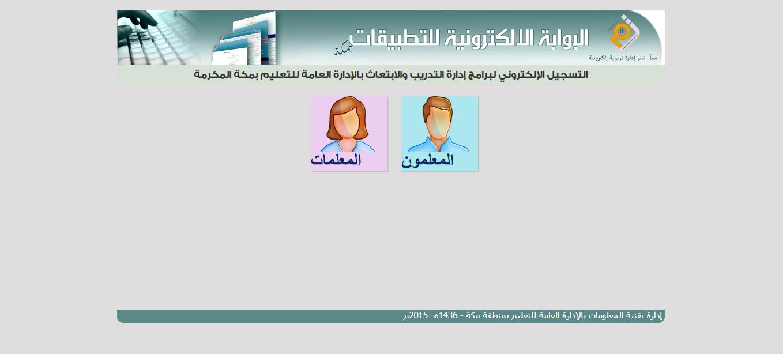 البوابة الالكترونية للتطبيقات مكة