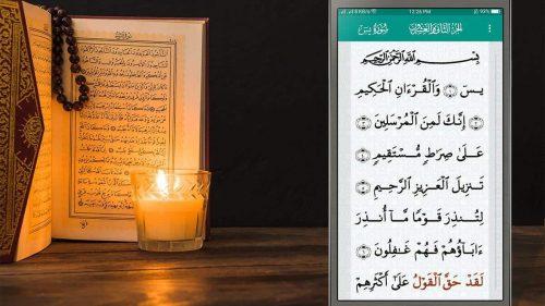 هل يجوز قراءة القرآن من الجوال بدون وضوء