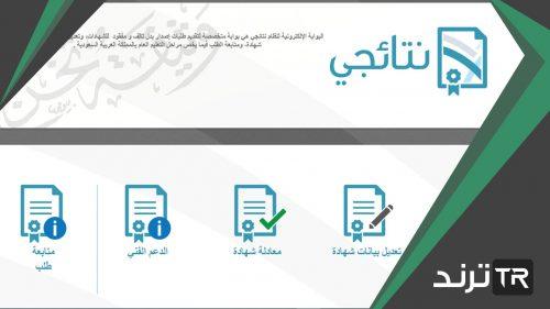 الدخول الى نظام نتائجي لاستخراج شهادة بدل تالف وفاقد