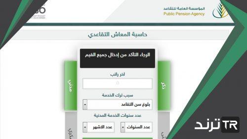 برنامج حساب الراتب التقاعدي في السعودية