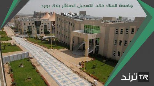 جامعة الملك خالد التسجيل المباشر بلاك بورد