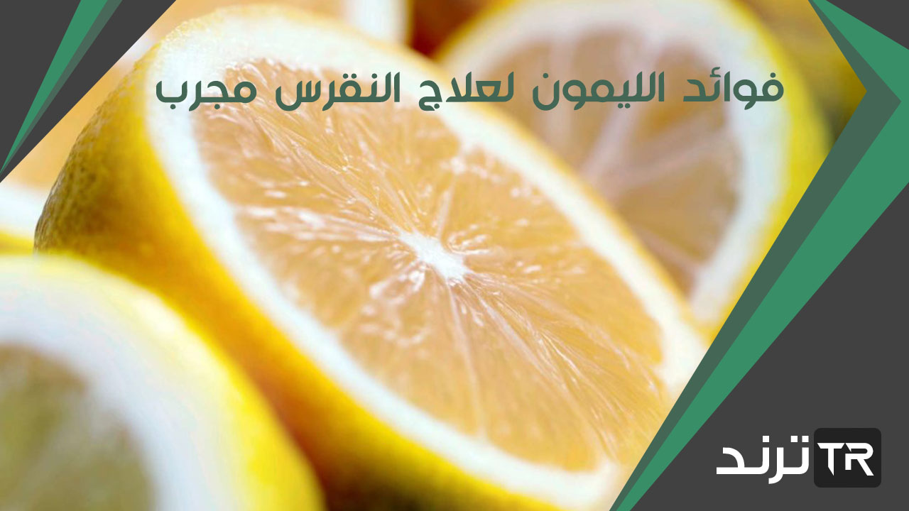 فوائد الليمون لعلاج النقرس مجرب ترند السعودية