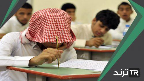 موعد دوام المدارس في السعودية 2021