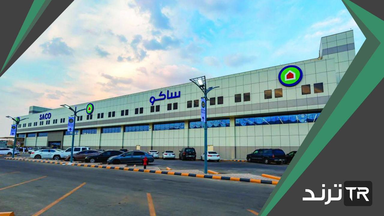 الاستعلام عن أوقات دوام مؤسسة ساكو في رمضان 1442 ترند السعودية