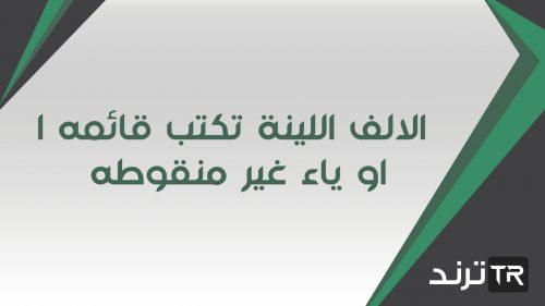 الالف اللينة تكتب قائمه ا او ياء غير منقوطه