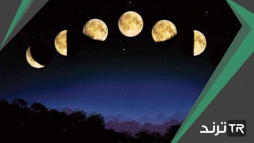 التغير الظاهري في شكل القمر يسمى