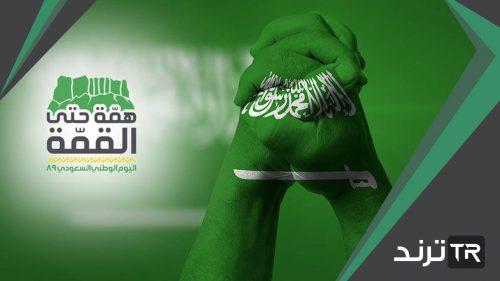 تعبير عن اليوم الوطني السعودي بالإنجليزي قصير جدا