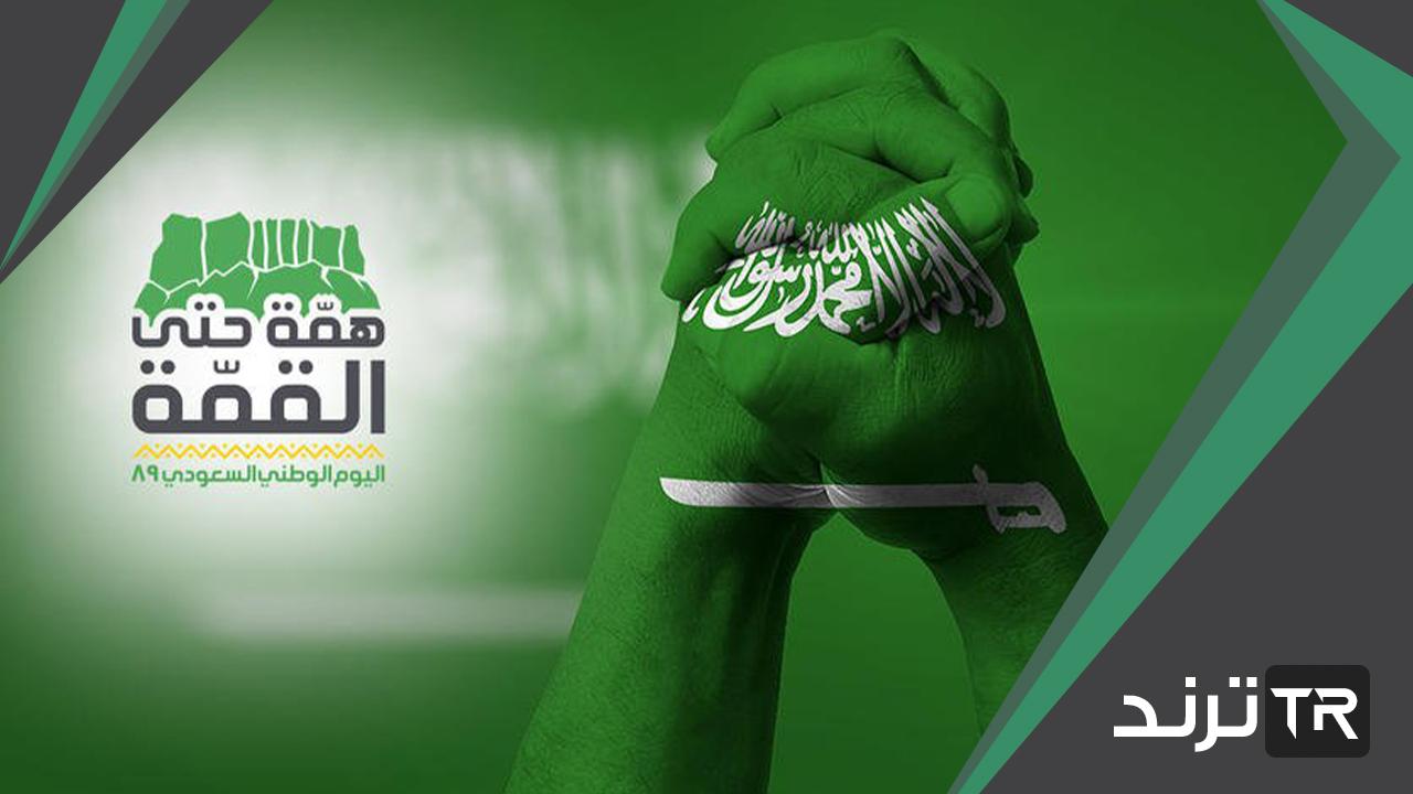 تعبير عن اليوم الوطني السعودي بالإنجليزي قصير جدا ترند السعودية