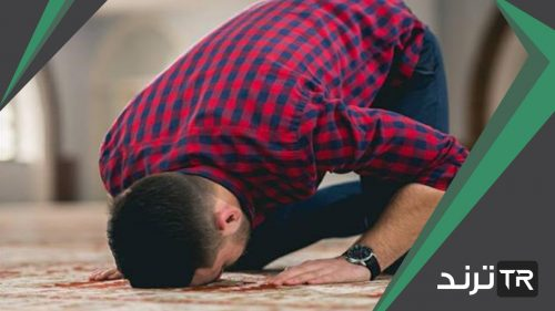 يشرع سجود السهو في الصلاة جبر الخلل والنقص فيها