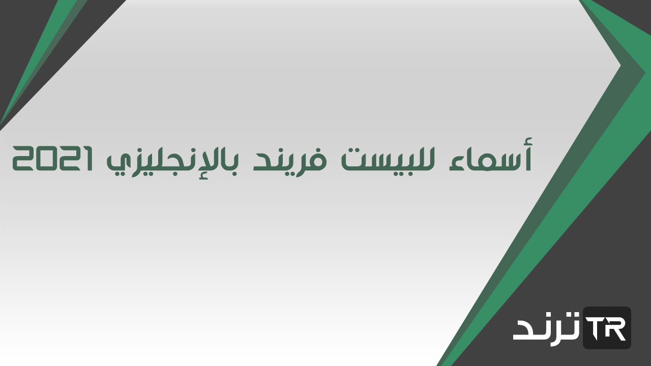 أسماء للبيست فريند بالإنجليزي 2021 ترند السعودية