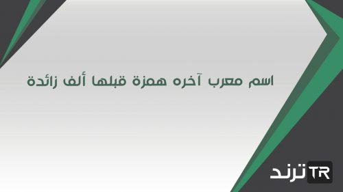 اسم معرب آخره همزة قبلها ألف زائدة