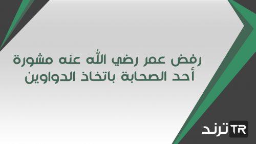رفض عمر رضي الله عنه مشورة أحد الصحابة باتخاذ الدواوين
