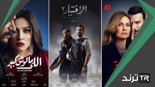 قائمة بأفضل مسلسلات رمضان 2021