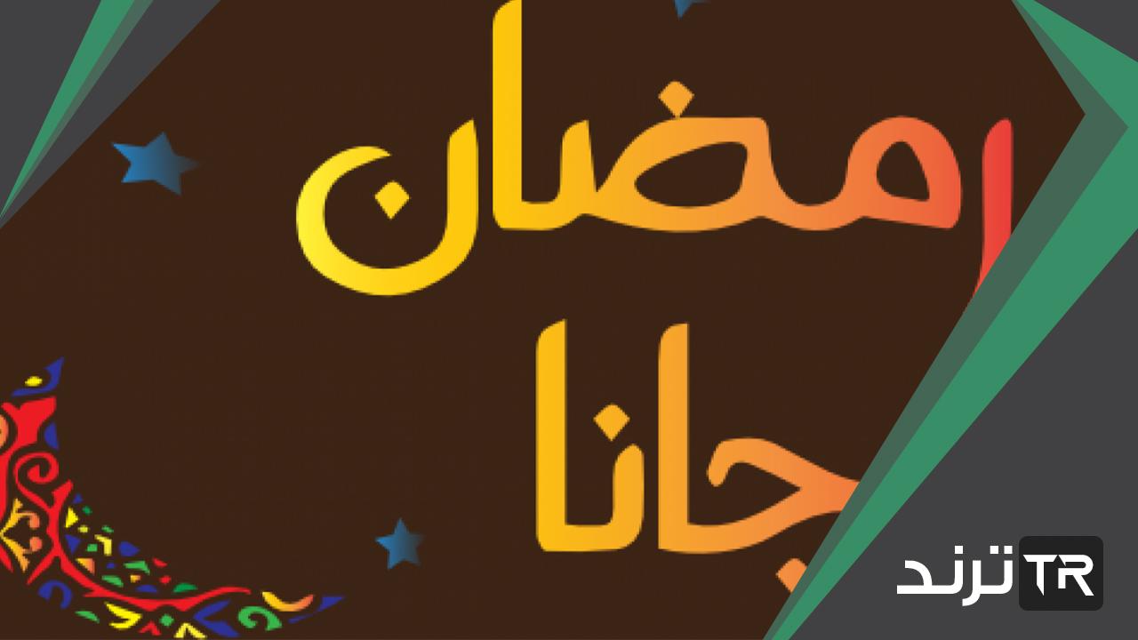 كلمات أغنية رمضان جانا محمد عبد المطلب ترند السعودية