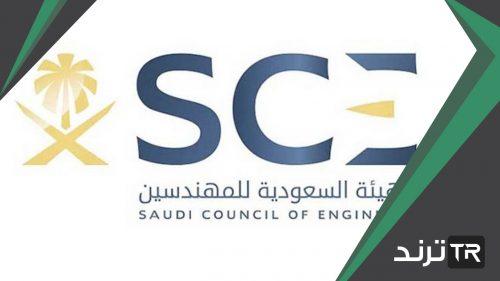 موعد تصويت الهيئة السعودية للمهندسين