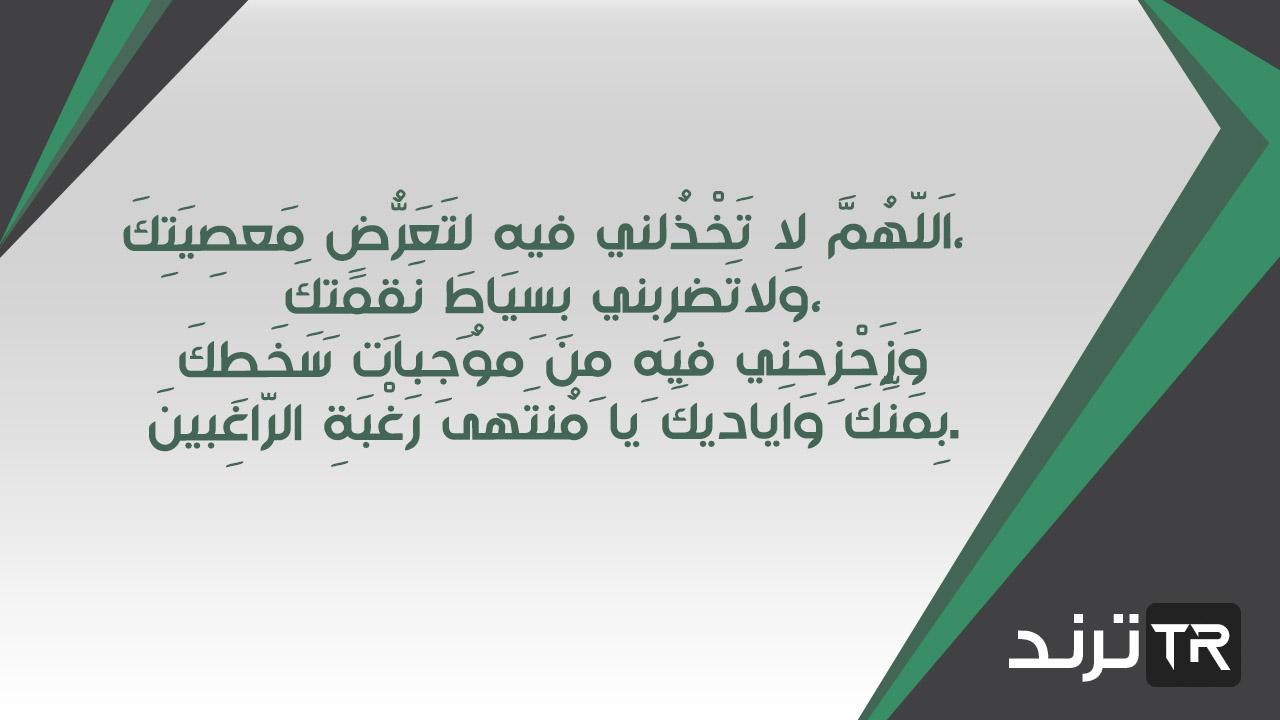 صور ادعية شهر رمضان 2021 ترند السعودية