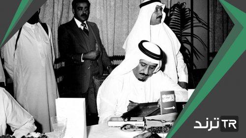 بويع خادم الحرمين الشريفين الملك سلمان بن عبدالعزيز بالحكم عام
