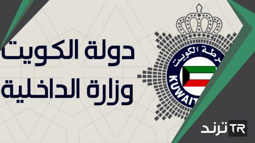 تجديد الاقامة مادة 18 في الكويت