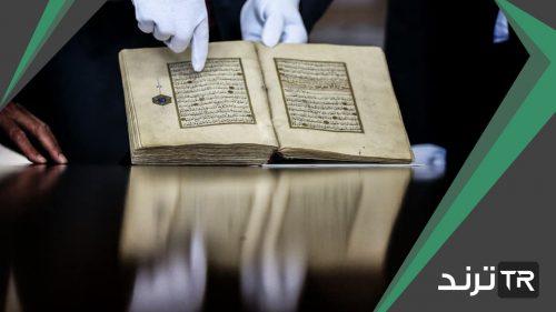 تم جمع القرآن الكريم في عهد أبو بكر الصديق رضي الله عنه