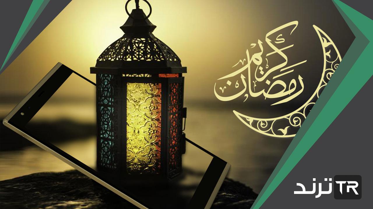 حالو يا حالو رمضان كريم يا حالو ترند السعودية