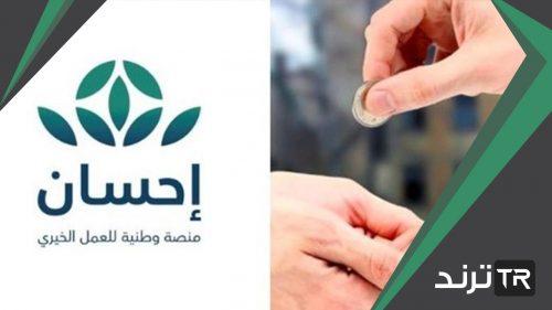 رابط التسجيل في منصة احسان كمستفيد