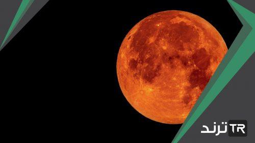 عندما تحجب الأرض أشعة الشمس عن القمر تكون النتيجة