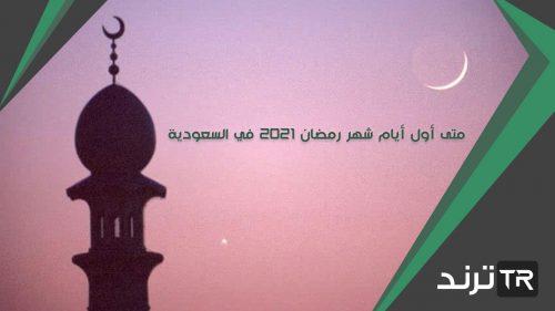 متى أول أيام شهر رمضان 2021 في السعودية