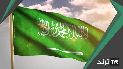 متى سمي وطني بالمملكة العربية السعودية