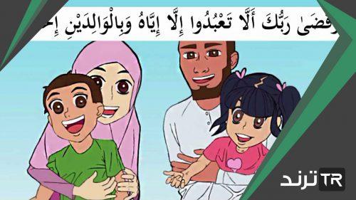 يحترم الابن والديه احتراماً نوع المفعول المطلق