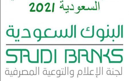 دوام البنوك في عيد الاضحى 2021